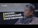 Россия и Украина как говорить Людмила Улицкая и Анатолий Голубовский в клубе « ...