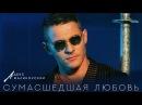 Алекс Малиновский Сумасшедшая Любовь премьера клипа 2018