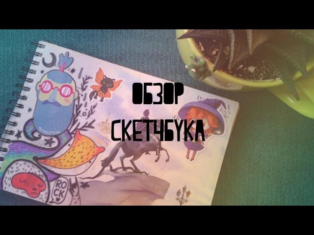 CatCore: обзор на акварельный скетчбук | watercolor sketchbook | SKETCHBOOK TOUR