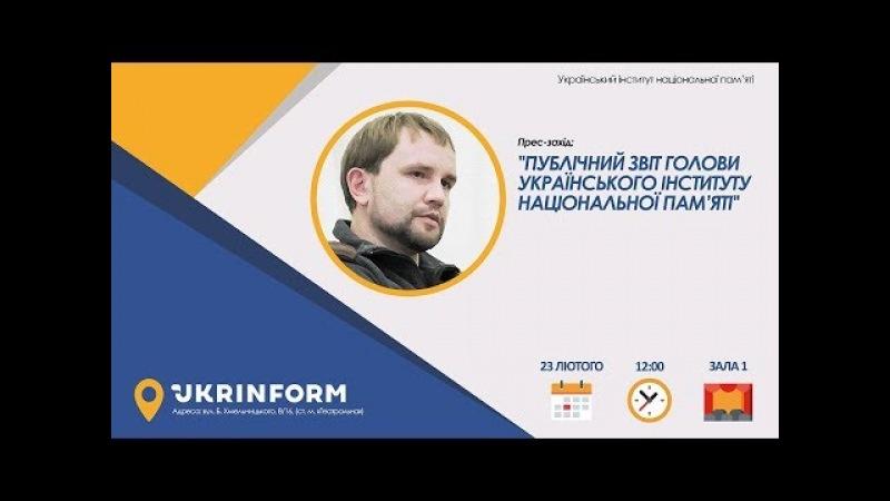 Публічний звіт Голови Українського інституту національної пам'яті