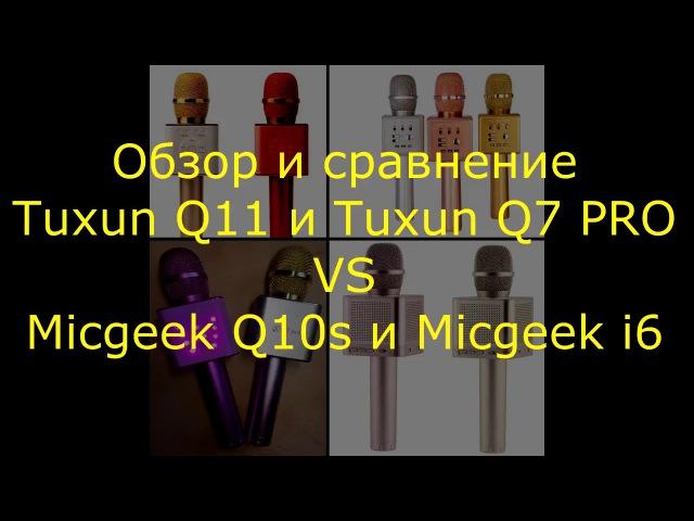 Сравнение Tuxun Q11, Tuxun Q7 PRO vs Micgeek Q10s и Micgeek i6
