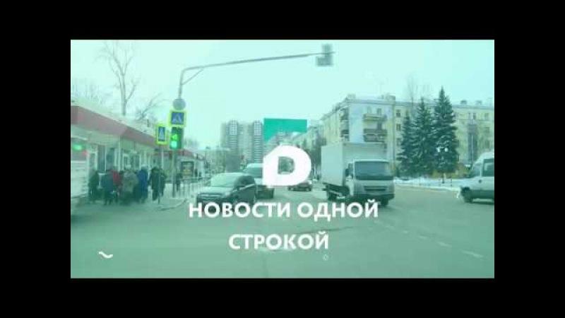 Новости одной строкой от 19.03.2018