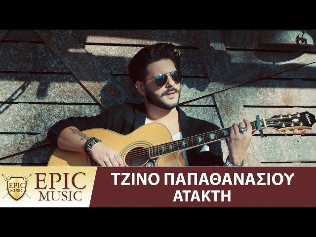 Τζίνο Παπαθανασίου - Άτακτη - Official Music Video