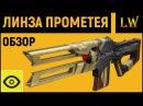 DESTINY 2 l Линза Прометея Обзор Экзотического Оружия