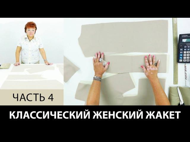 Моделирование воротника для классического женского жакета от базовой основы св...