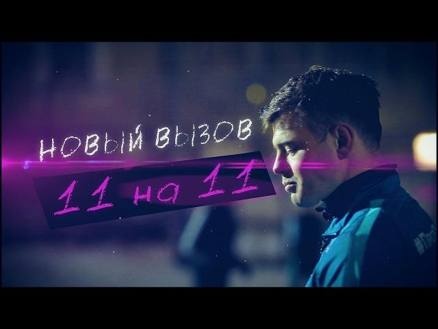 12 12 2017 ЯТренер Мы покажем все Новички и новый вызов 11 на 11