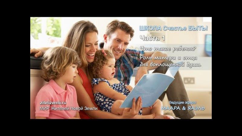 Что такое ребенок? Роль матери и отца для воплощенной души