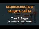 Безопасность и защита сайта от угроз и взлома. Урок 1. Виды уязвимостей: xss, csrf, sql injection