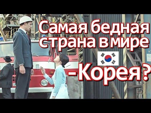 История Экономика Южной Кореи