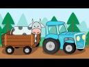 Песенки для детей - Синий Трактор - Мультики про машинки - Развивающий мультик
