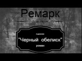 Черный обелиск - Эрих Мария Ремарк - Аудиокнига слушать онлайн