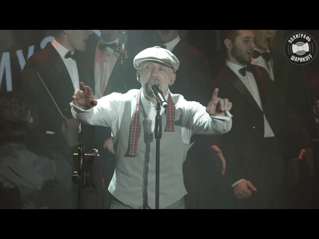 Полиграф ШарикOFF Orchestra Порш Панамера live