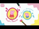 Рисуем со Свинкой Пеппой. PEPPA'S PAINTBOX PEPPA PIG KIDS APP GAME COLORING FUN.
