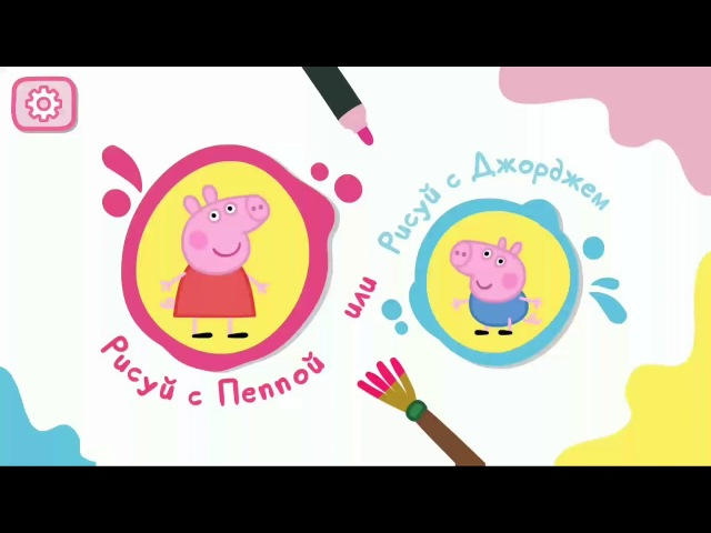 Рисуем со Свинкой Пеппой PEPPA'S PAINTBOX PEPPA PIG KIDS APP GAME COLORING FUN