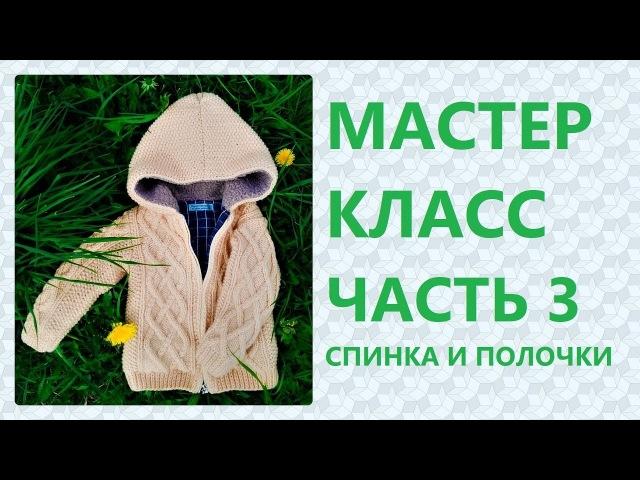 МК Вязаная курточка на 2 года. Часть 3: Вязание спинки и полочки / Marina Rukodelie