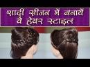 Hairstyle Tutorial: शादी सीजन में बनाये ये हेयर स्टाइल | Wedding Hairstyle | Boldsky