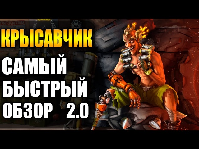 [СБО] Крысавчик 2.0 - Угарный гайд обзор на Крысавчика из Overwatch