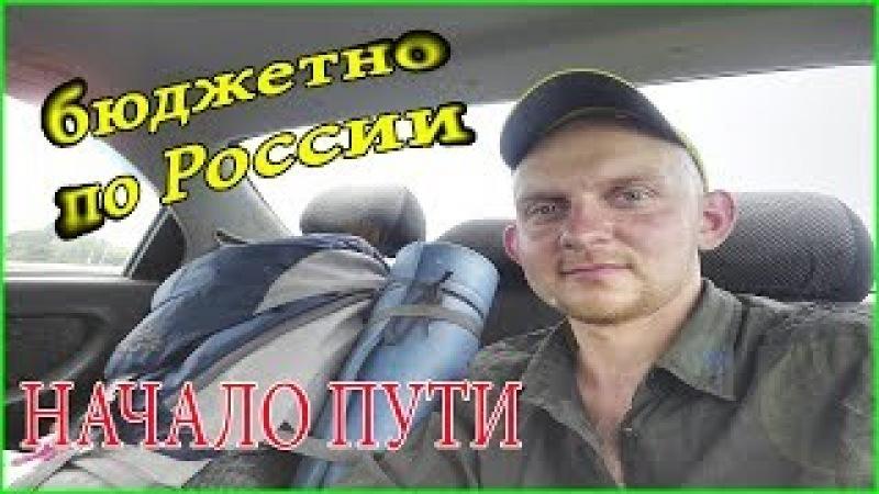 Бюджетно по России Начало пути Автостоп Каучсерфинг Утро у дороги Бешеный ЗОЖНИК