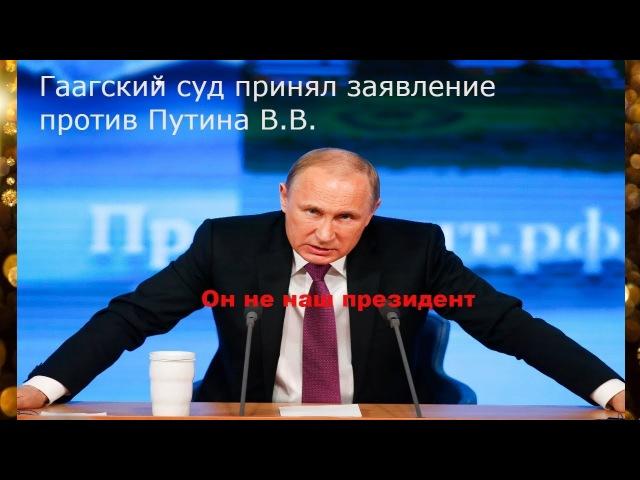 Путин не будет президентом в 2018 Гаагский суд принял заявление против Путина В.В.
