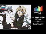 Kuroshitsuji II RUS cover VASILLA The Slightly Chipped Full Moon Harmony Team