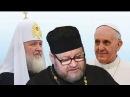 Как относиться к встрече Патриарха Кирилла и Папы Римского