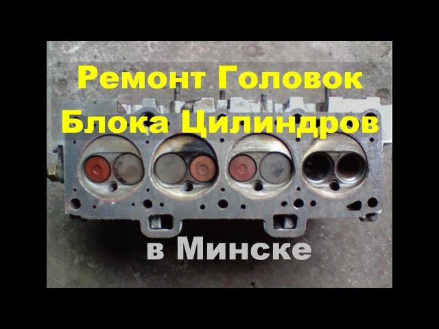 Ремонт блока головки цилиндров в Минске на Партизанском проспекте