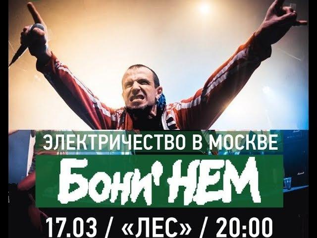 Бони Нем - Voyage (клуб Лес 17.03.2018)