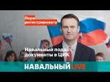 Алексей Навальный подает документы в ЦИК