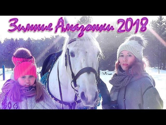 Зимние Амазонки 2018