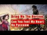 Bring Me The Horizon  Can you feel my heart (Cover на русском by God-given NIGHTCORE)