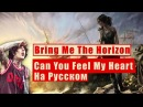 Bring Me The Horizon — Can you feel my heart (Cover на русском by God-given NIGHTCORE)