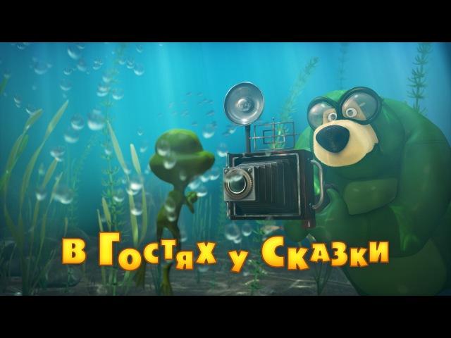 Маша и Медведь • Серия 54 - В гостях у сказки