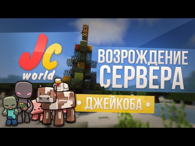 JC-WORLD | ВОЗРОЖДЕНИЕ СЕРВЕРА ДЖЕЙКОБА