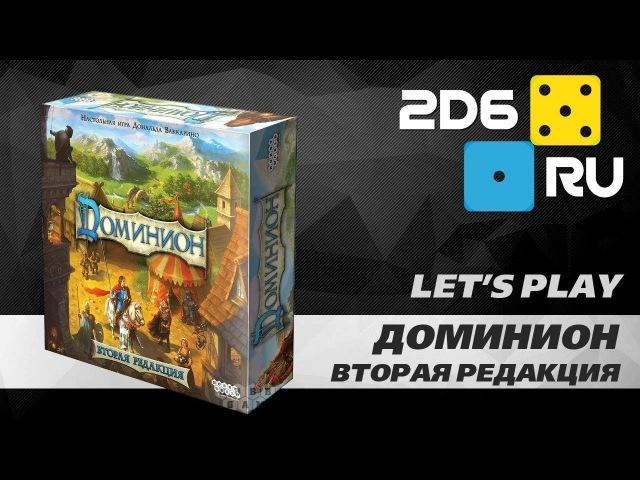 Доминион: 2-ая редакция (Dominion) - настольная игра