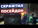 СКРАФТИЛ M4A4 ПОСЕЙДОН ЗА 18.000 РУБЛЕЙ У ГЕЙБА В CS:GO!