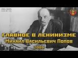 Михаил Васильевич Попов. Главное в ленинизме. 2009. Аудиокнига. Русский.