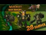 WarCraft 3 Best Replays 28 Выпуск (Дровосеки)