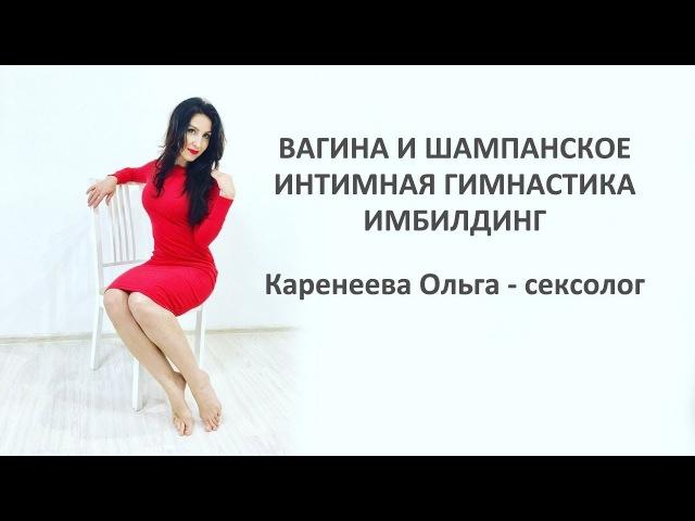 Вагина и шампанское. Интимная гимнастика. Имбилдинг. Каренеева Ольга - сексолог.