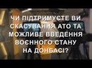 Скасування АТО на Донбасі Чи введуть воєнний стан