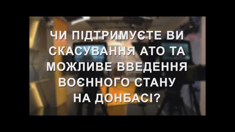 Скасування АТО на Донбасі. Чи введуть воєнний стан?