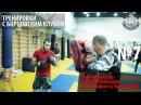 Тренировки с Борцовским Клубом - Тренировка на функциональную выносливость бойца ММА
