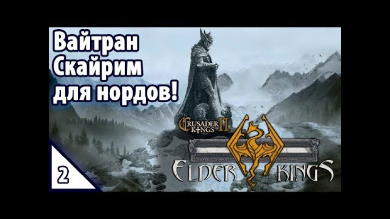 Crusader Kings II Вайтран. Скайрим для нордов! №2