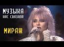 Мираж - Музыка нас связала Песня года 1989 Финал