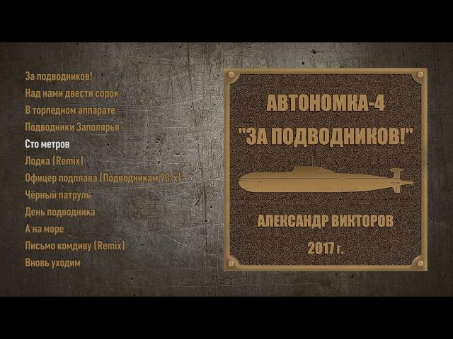 Александр Викторов - Автономка (За подводников!) - Official Audio Album