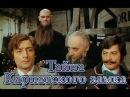 Тайна Карпатского замка. Экранизация романа Жюля Верна (1983)