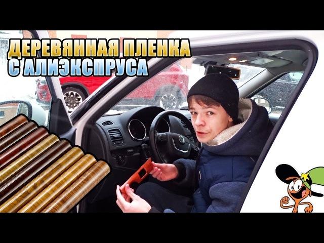 Бюджетный способ украсить салон авто Деревянная пленка Колхоз