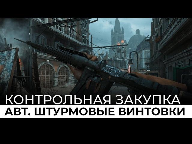 [КОНТРОЛЬНАЯ ЗАКУПКА] - Автоматические штурмовые винтовки - 1