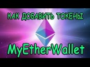 MyEtherWallet - Как добавить токены в кошелек.