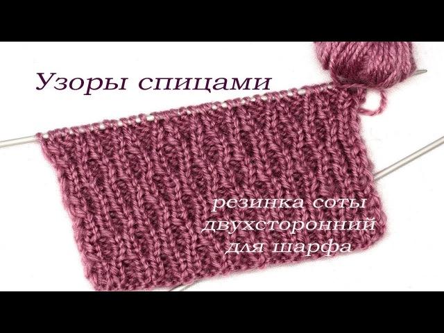 142 Узоры спицами резинка соты Светлана СК