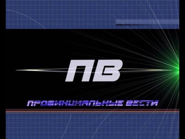Провинциальные вести. Выпуск 21 11 2017